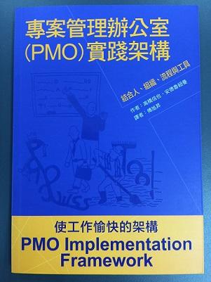 PMO導入_Chinese