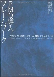 PMO導入_Japanese