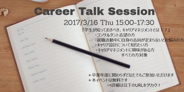CareerTalkSession