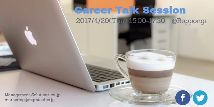 CareerTalkSession0420