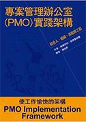 PMO導入フレームワーク中国語版_リサイズ