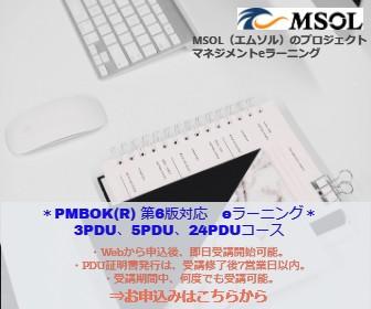 PMBOK6版に対応したeラーニング。3PDU、5PDU、各種コース。