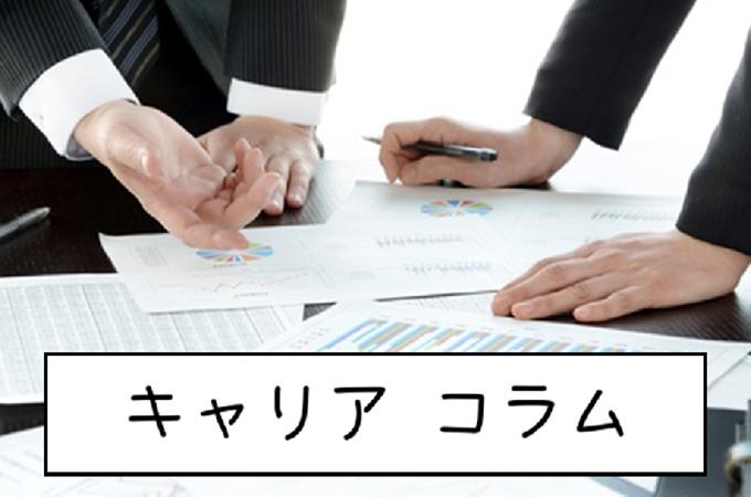 ◆キャリアコラム◆ ~コンディション~