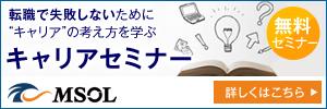 キャリアセミナー300100_s1
