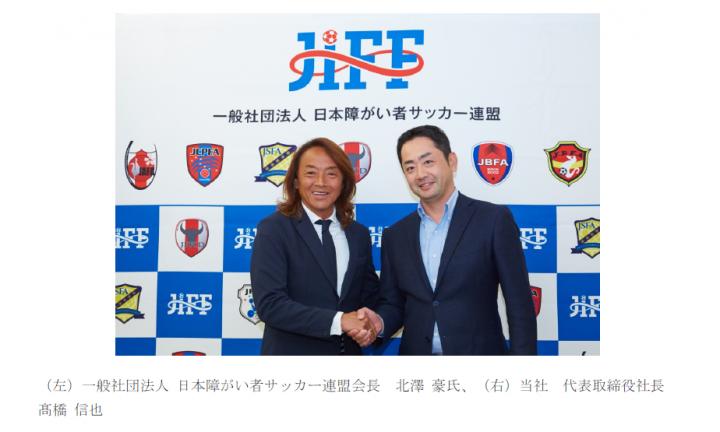 MSOL 日本障がい者サッカー連盟...